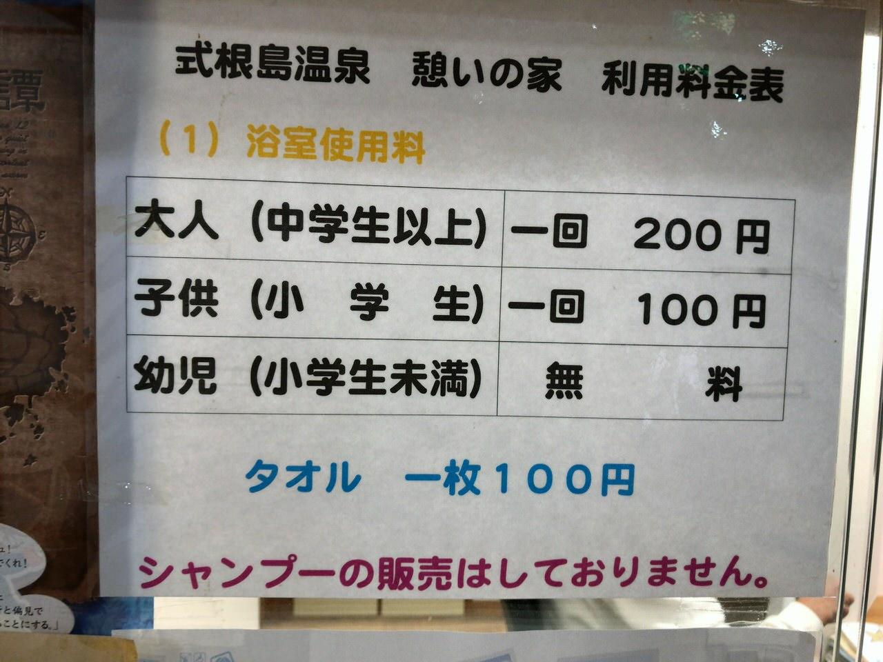 Niijima travel 2589