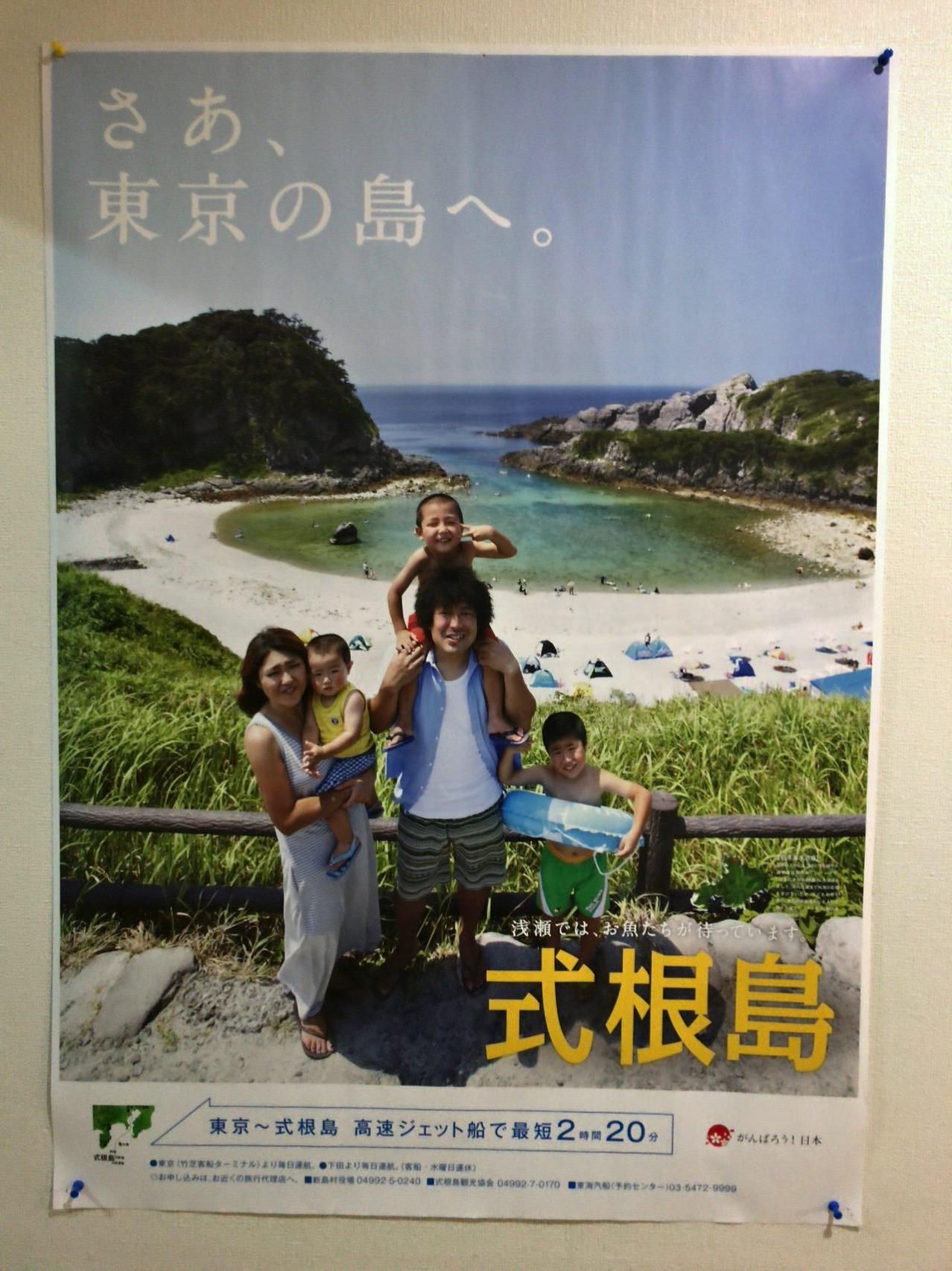 Niijima travel 2593