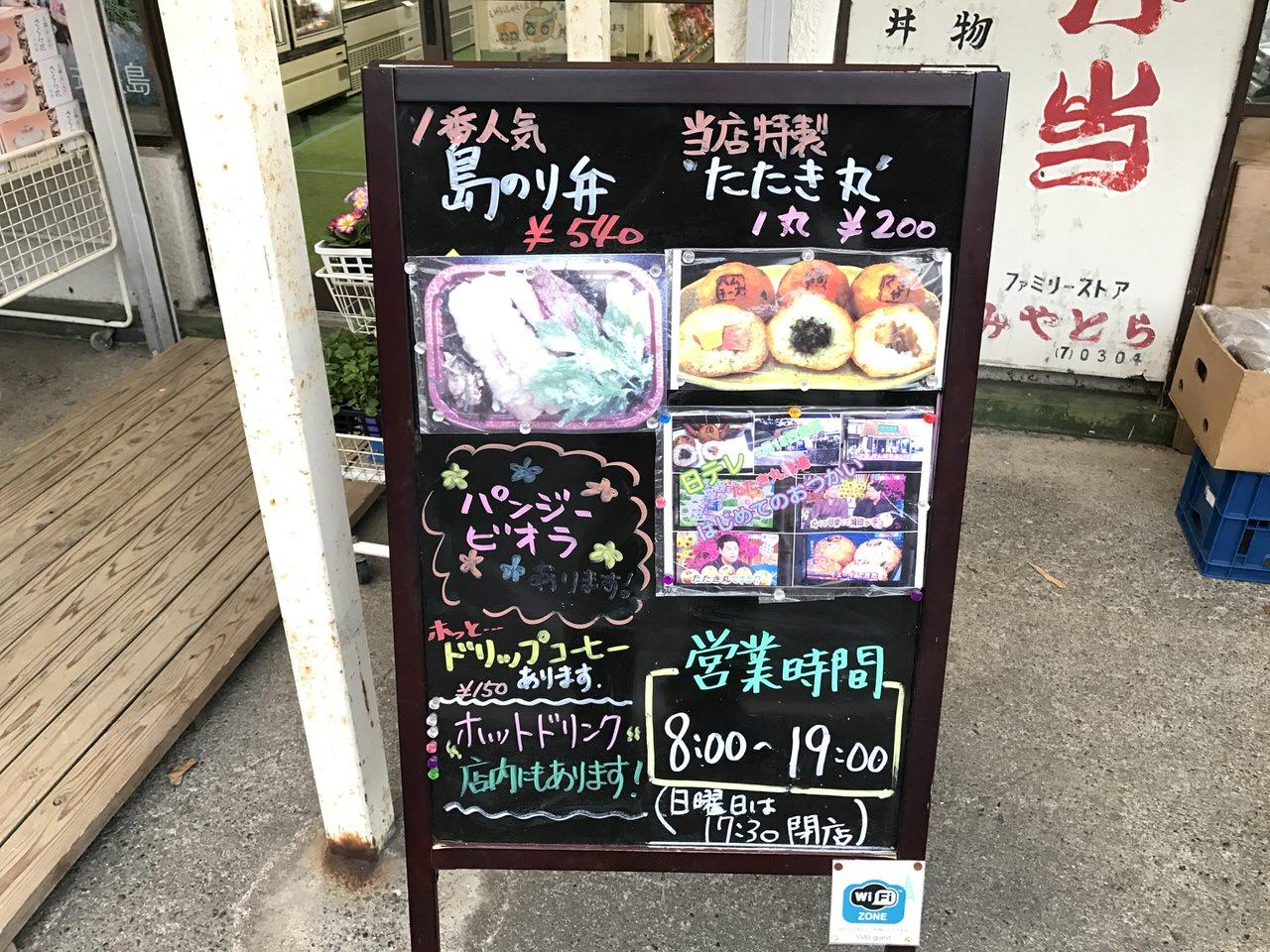 Niijima travel 2597