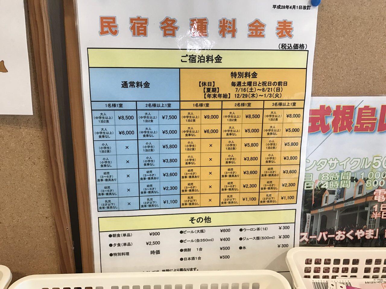 Niijima travel 2618