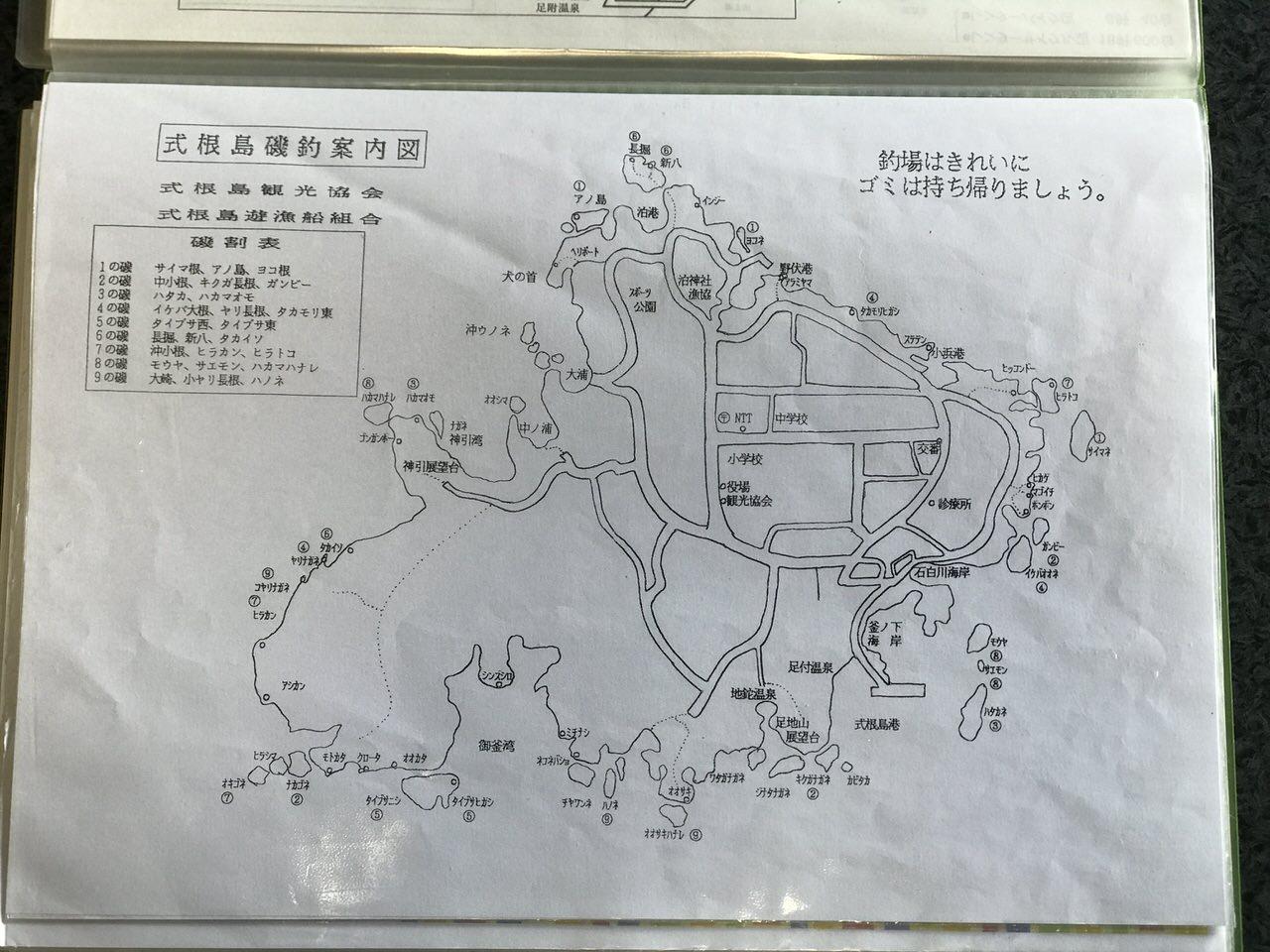 Niijima travel 2626