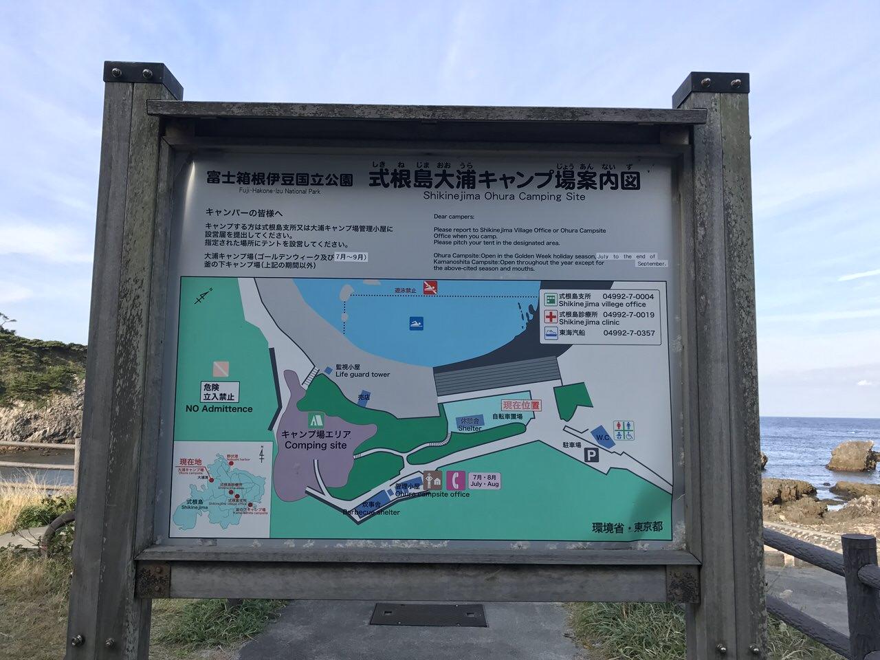 Niijima travel 2649