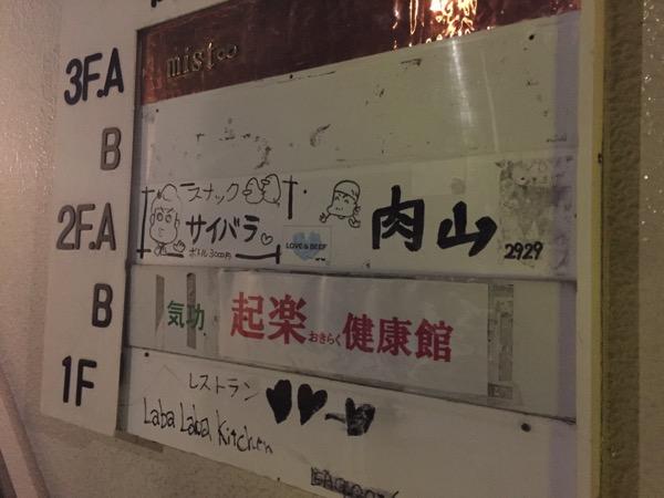 Nikuyama 8392