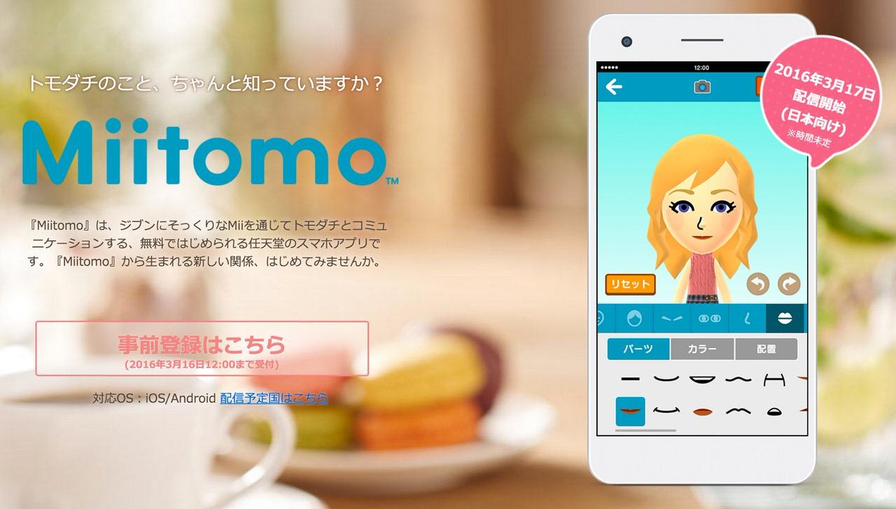 任天堂初のスマホアプリ「Miitomo」2016年3月17日リリースと発表