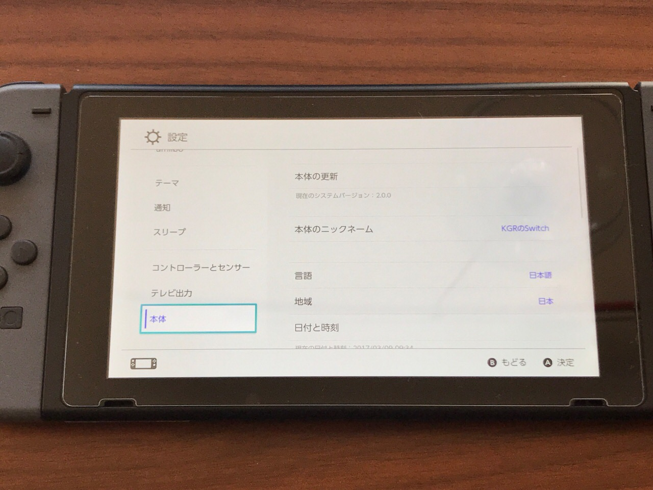 Nintendo switch freeBSD 93416
