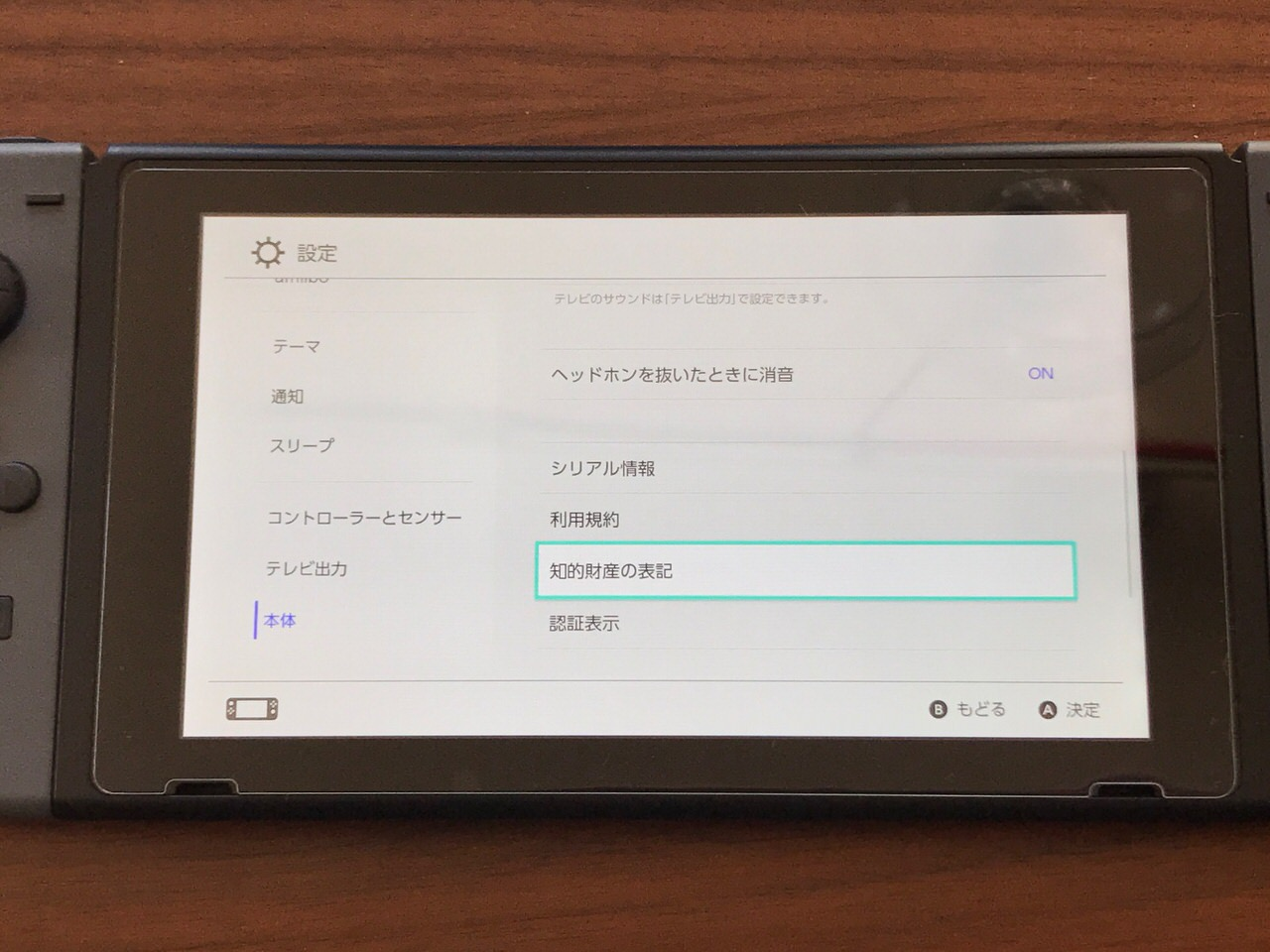 Nintendo switch freeBSD 93434