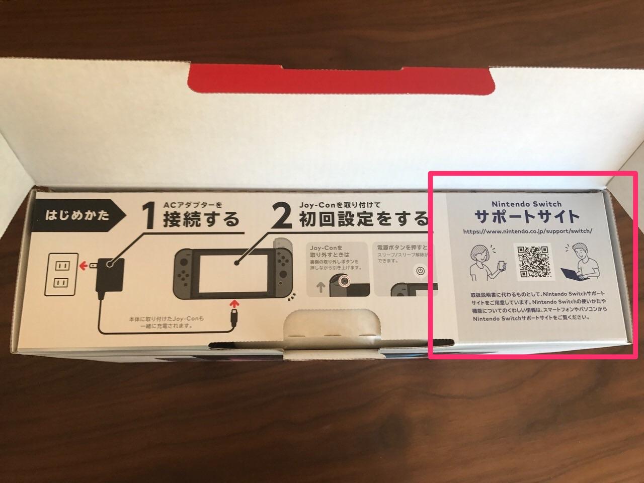 Nintendo switch setup 6749m