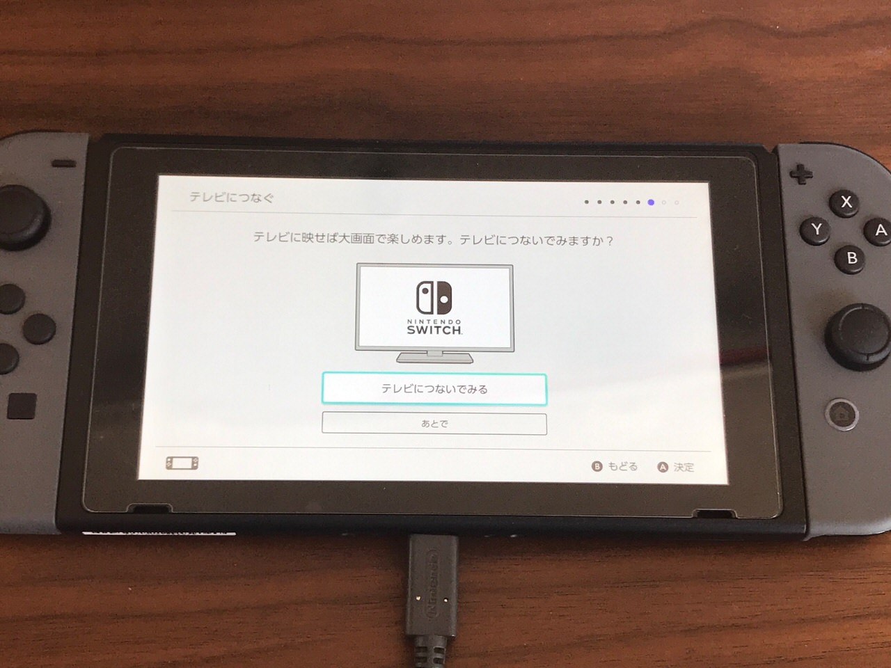 Nintendo switch setup 6764