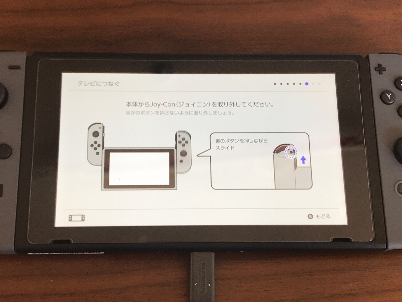 Nintendo switch setup 6765