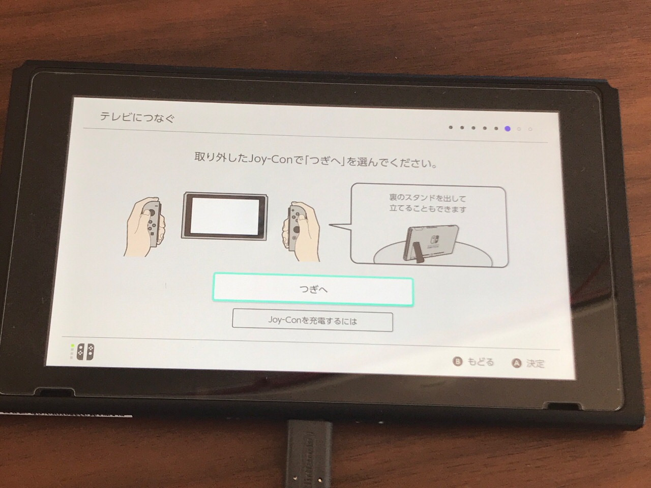 Nintendo switch setup 6766