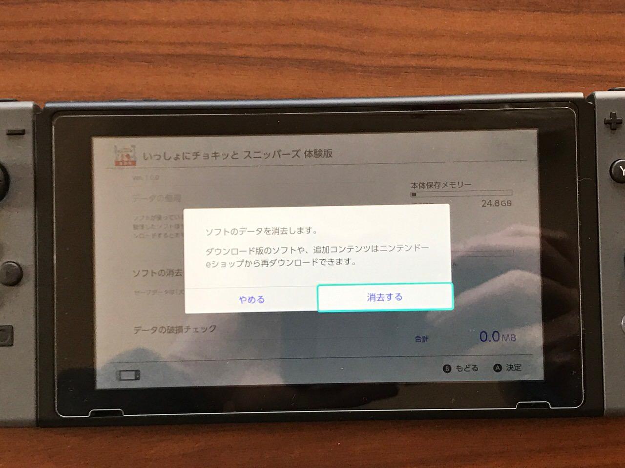 Nintendo switch software delete 83339