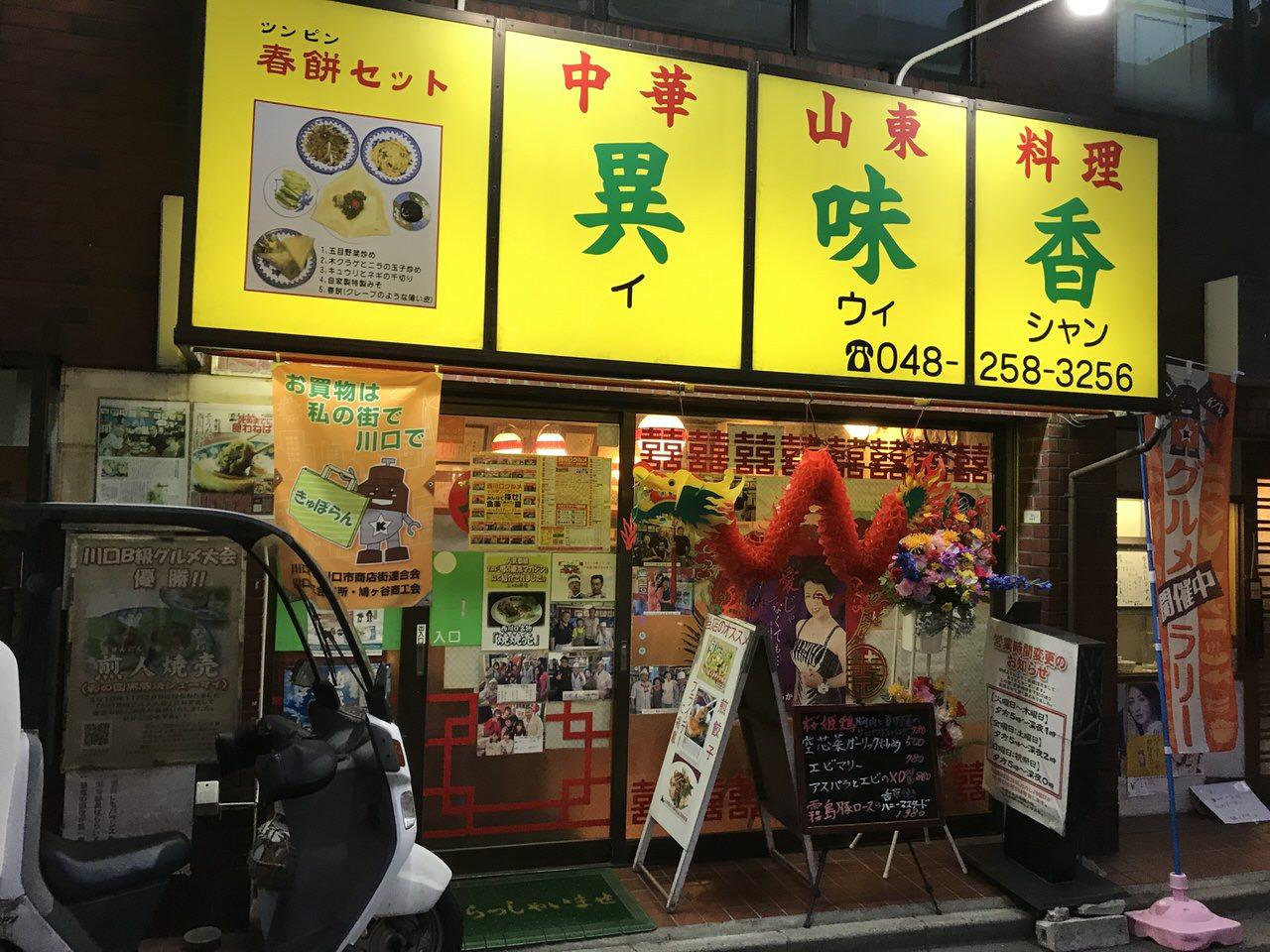 Nishikawaguchi 4892