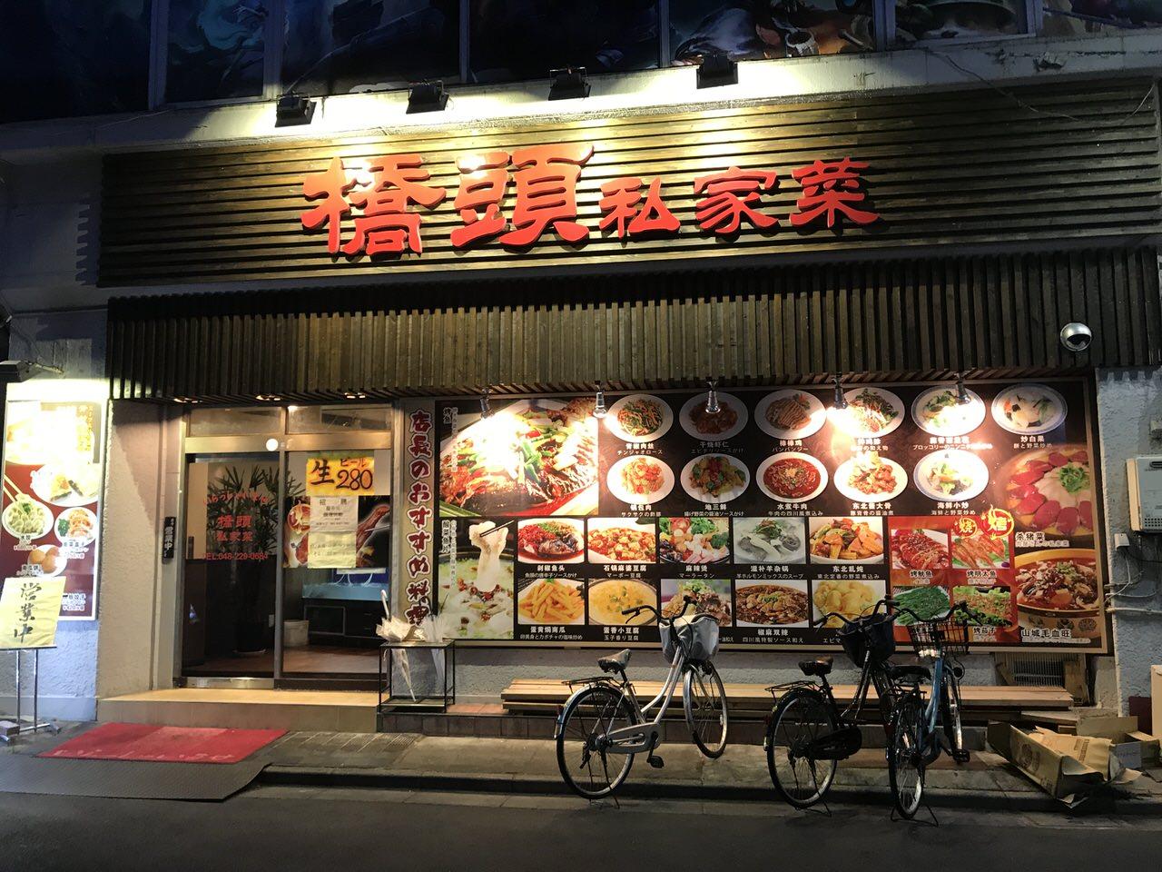 Nishikawaguchi 4900