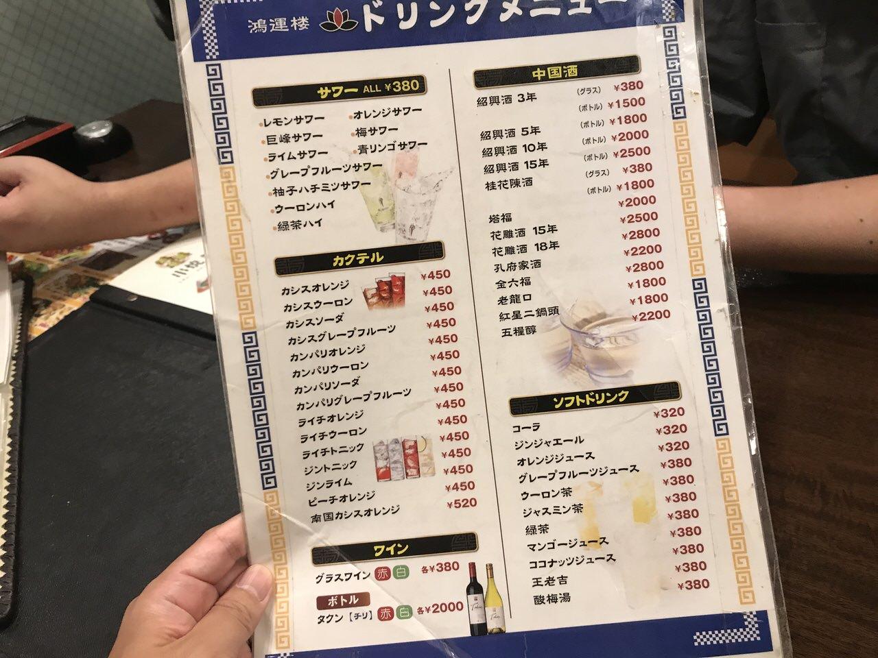 Nishikawaguchi 4916