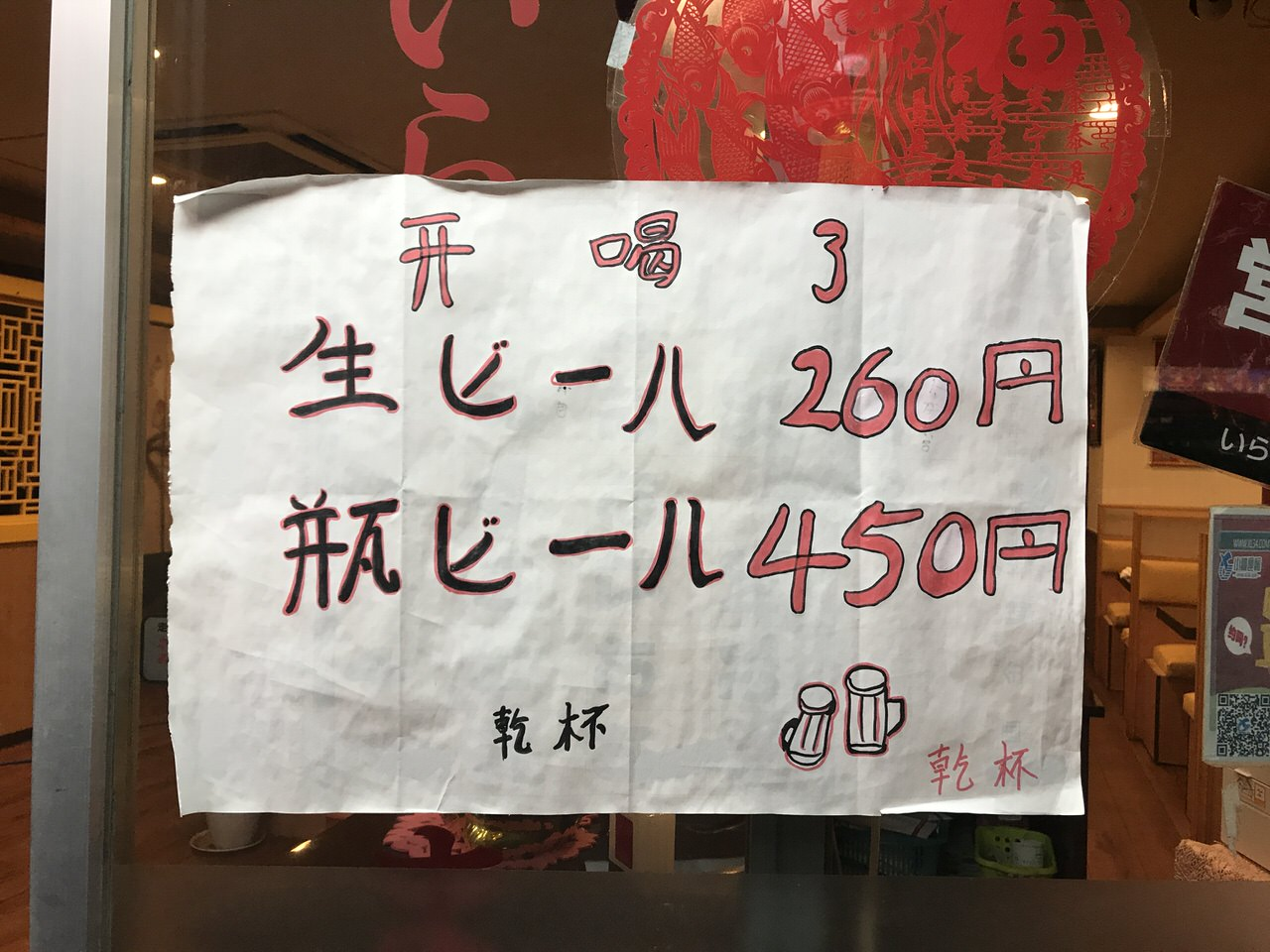 Nishikawaguchi 4969