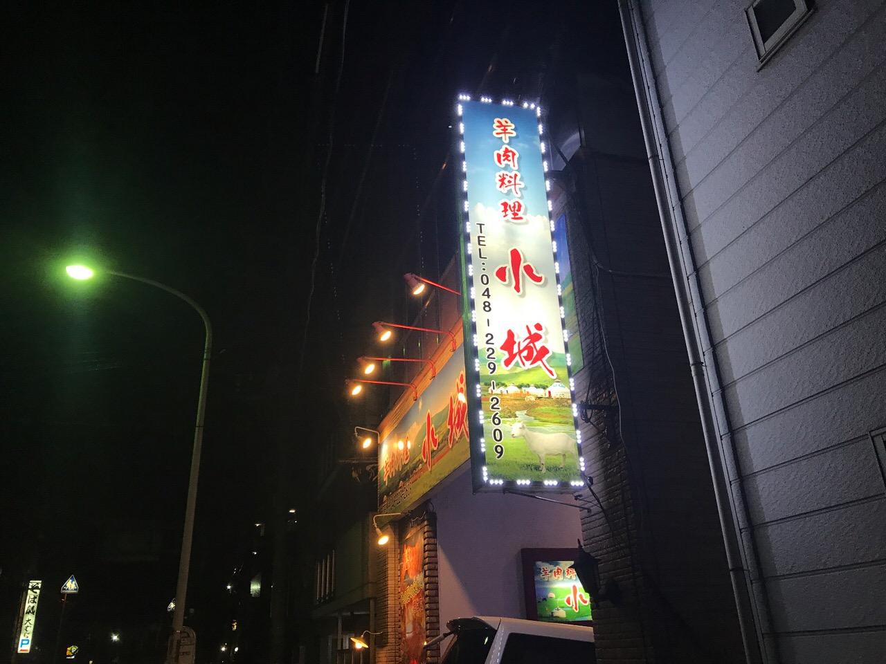 西川口 小城 0205195531
