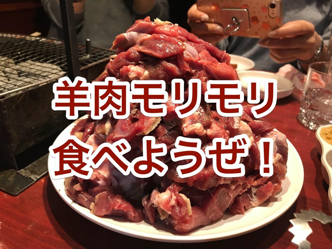 西川口チャイナタウン「小城」羊肉マウンテンこんもり3kgに登頂せよ!
