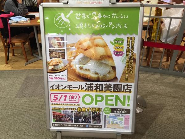 「世界で2番めにおいしい焼きたてメロンパンアイス」埼玉初出店!浦和美園イオンにオープン
