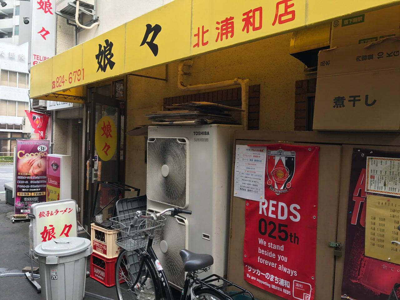 「娘々(にゃんにゃん)北浦和店」スタミナラーメンは浦和民のソウルフード