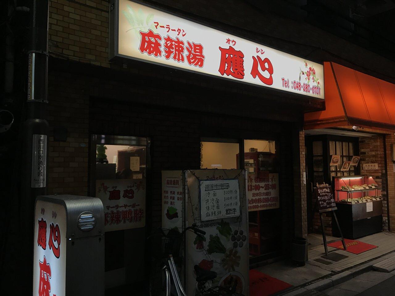 「麻辣湯 應心」コスパ高めの激辛マーラータンが病みつきになりそう!