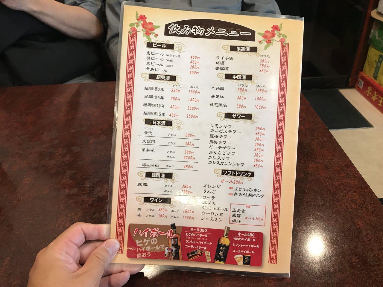 Ohshin 4975