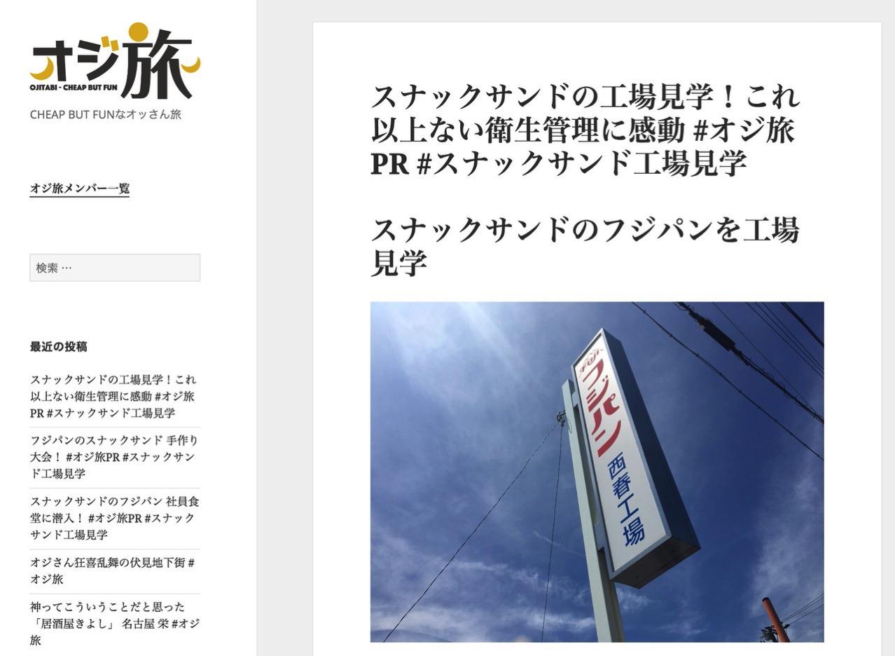 【オジ旅】フジパン「スナックサンド」工場見学で高速バスと青春18切符を使いサウナに泊まって名古屋1泊2日してきました!