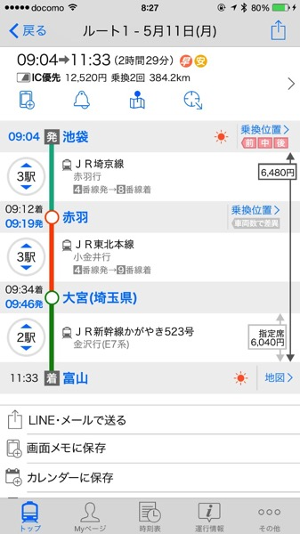 【富山】高速バス(西武バス)と北陸新幹線の所要時間と料金を比較してみる