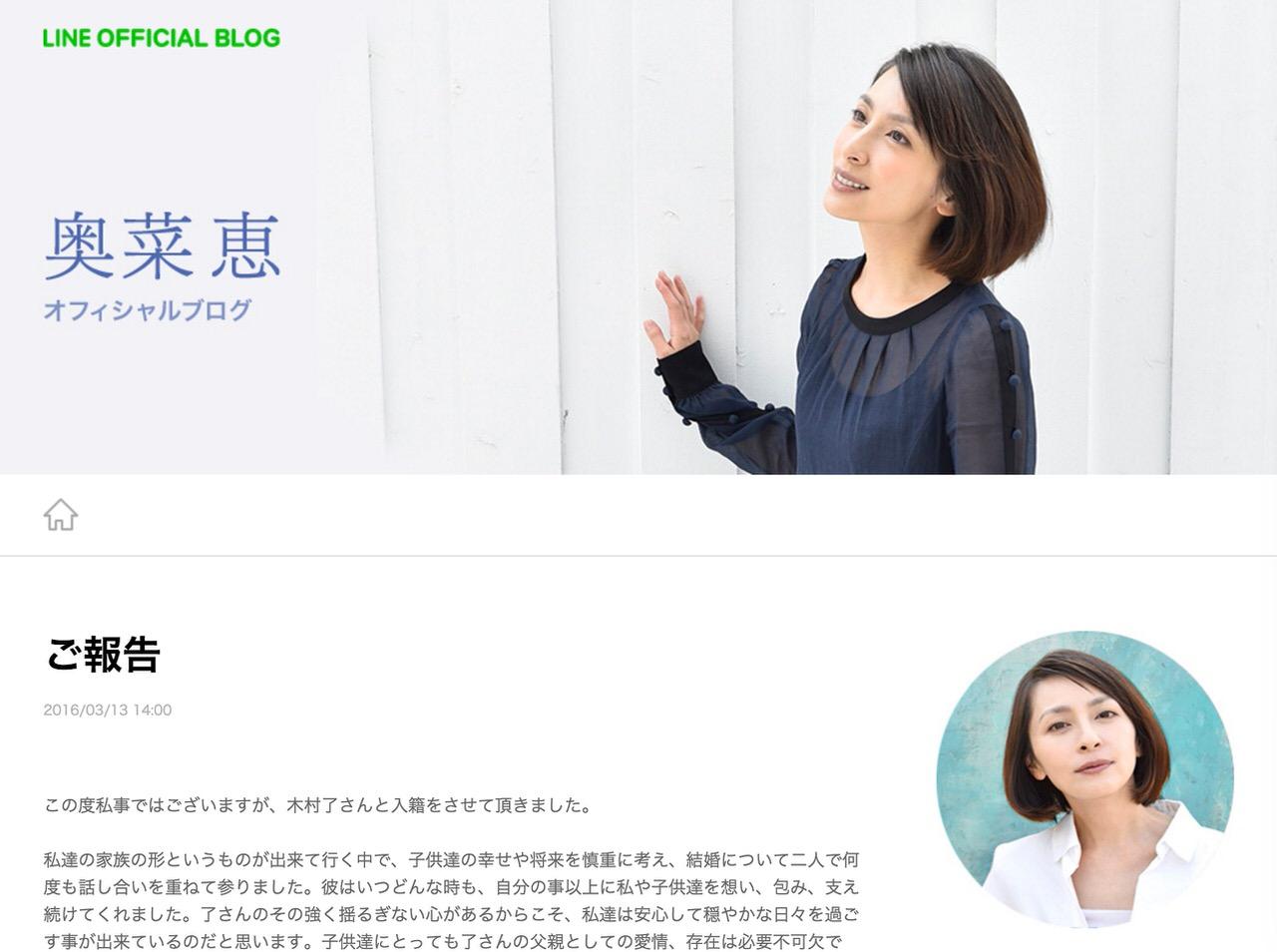 奥菜恵、9歳年下の木村了と3度目の結婚を発表