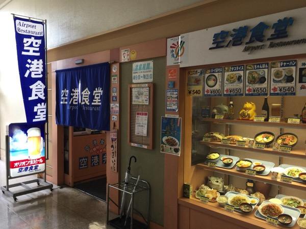 【那覇空港】「空港食堂」で沖縄そばを食べてから飛行機に乗ろうと思ったら‥‥