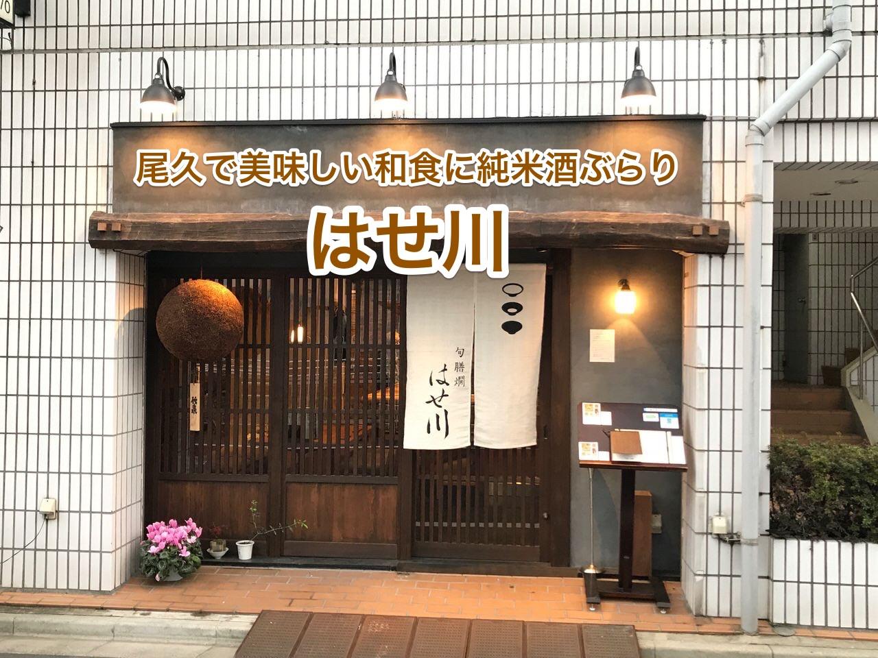 「旬 膳 燗 はせ川」美味しい旬の食事に純米酒ぶらり(尾久)