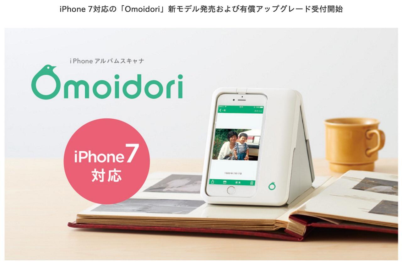 「Omoidori」iPhone 7対応の新モデルと有償アップグレードを受付開始