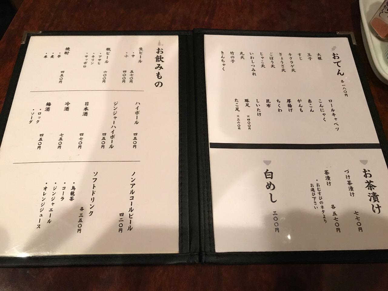 Omusubimura 9696
