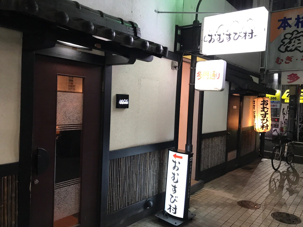 Omusubimura 9706