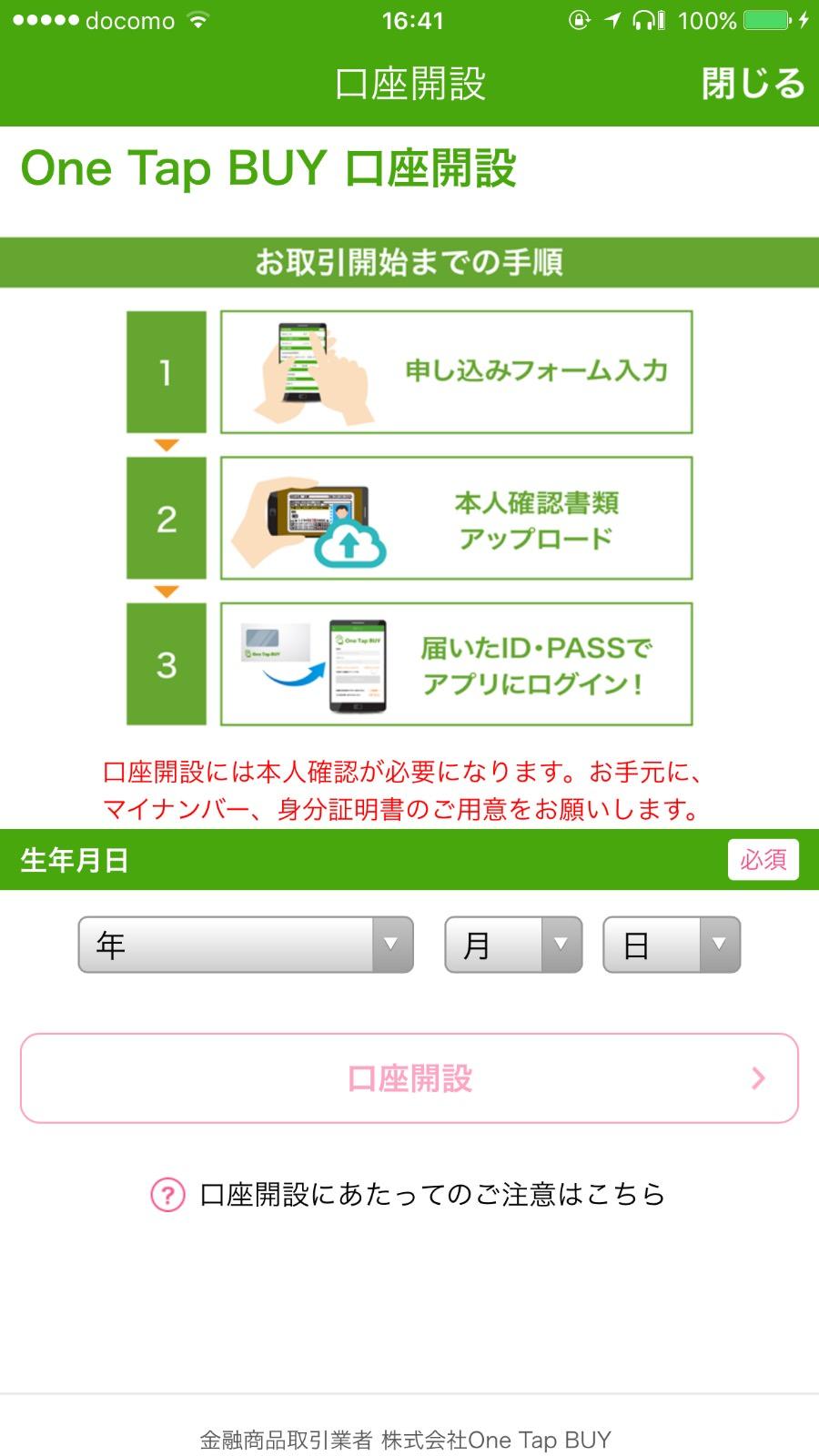 1,000円から株式投資できる「One Tap Buy」日本株にも対応