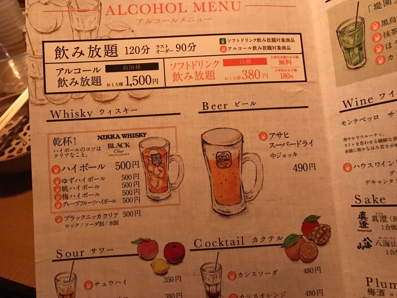 Onyasai shabushabu 4080