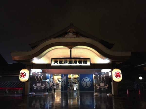 【LCC】成田空港の早朝便に乗るため「大江戸温泉」前泊 → 900円の空港リムジンバスあり