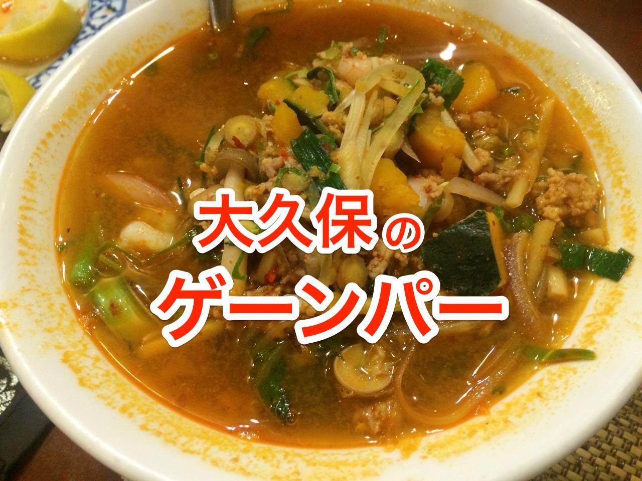 【激辛】新大久保の老舗タイレストラン・クンメー1の「ゲーンパー」の破壊力がやばい!