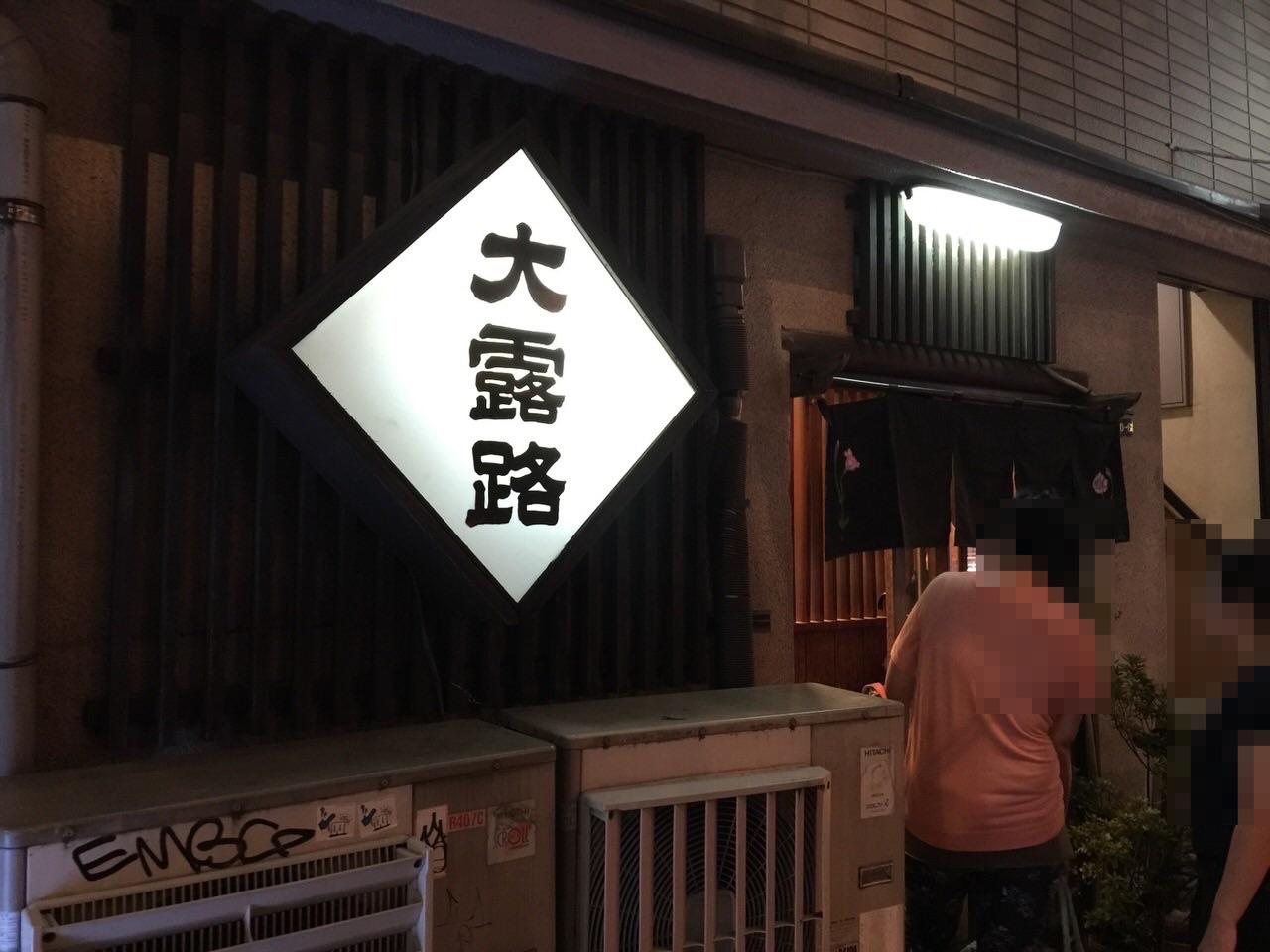 「大露路(新橋)」チューハイ300円!極厚ハムカツも300円!16時から呑める大衆酒場