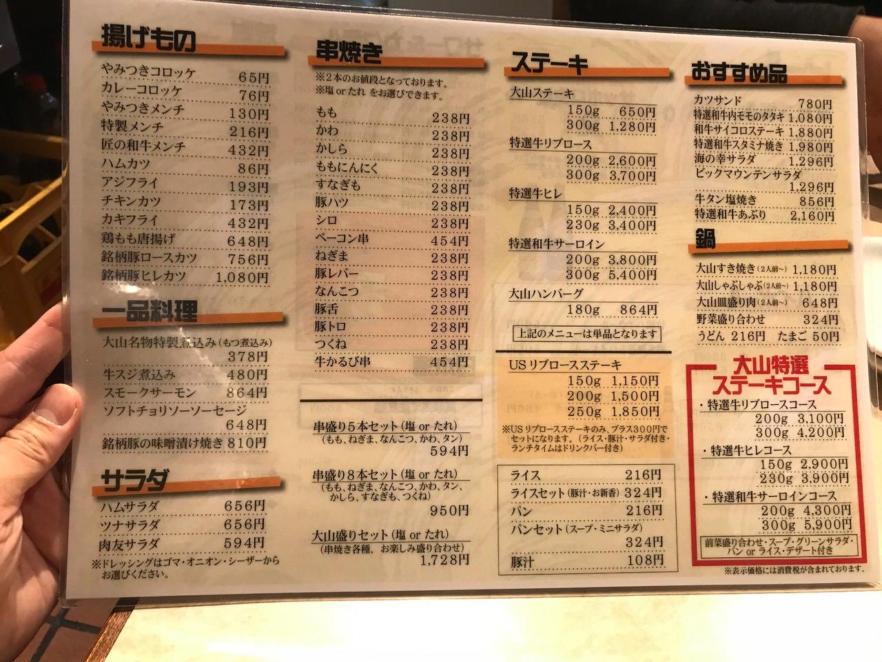 Ooyama 0109170443