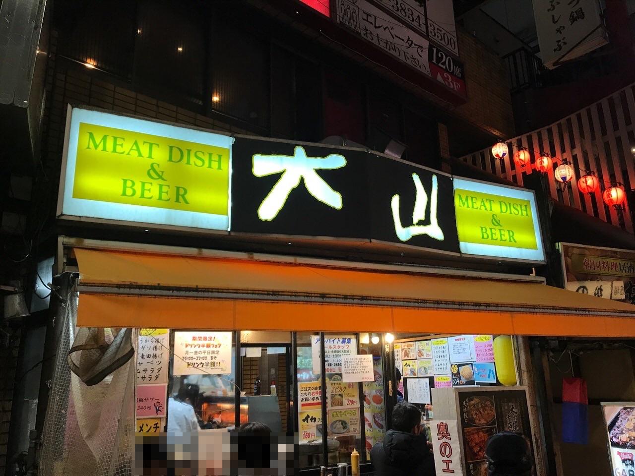 「肉の大山」130円の定番メンチにチャーシュー、モモタタキで角ハイボール大を流し込む!