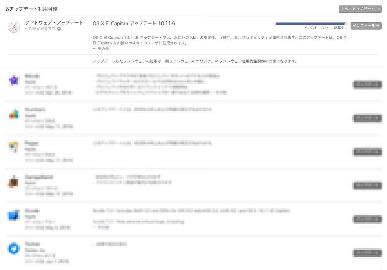 「OS X El Capitan アップデート 10.11.6」ソフトウェアアップデートリリース