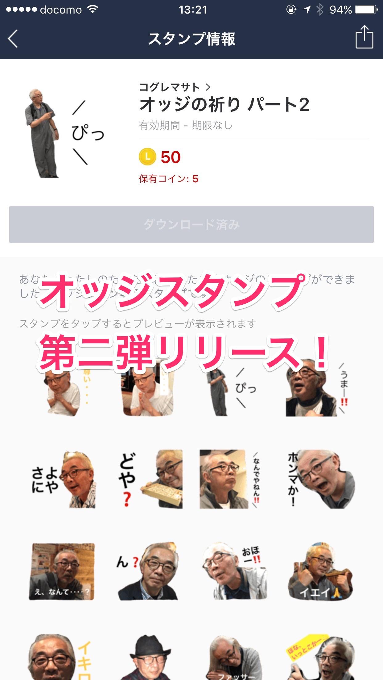 オッジ公式LINEスタンプ第2弾リリース!リリース記念で120円で販売中