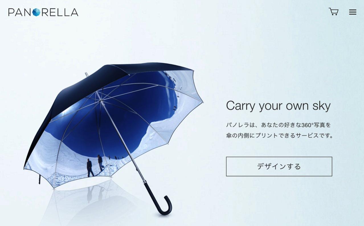 「PANORELLA(パノレラ)」360度写真を傘の内側に印刷できるサービス