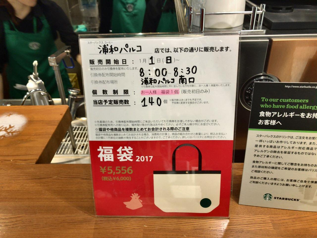 「スターバックス 浦和パルコ店」福袋は6,000円が140個