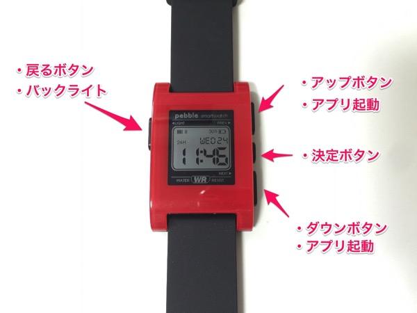 【Pebble】ボタン操作の説明