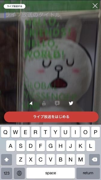「ペリスコープ(Periscope)」Twitterのライブ動画配信アプリのiPhone版が日本語化