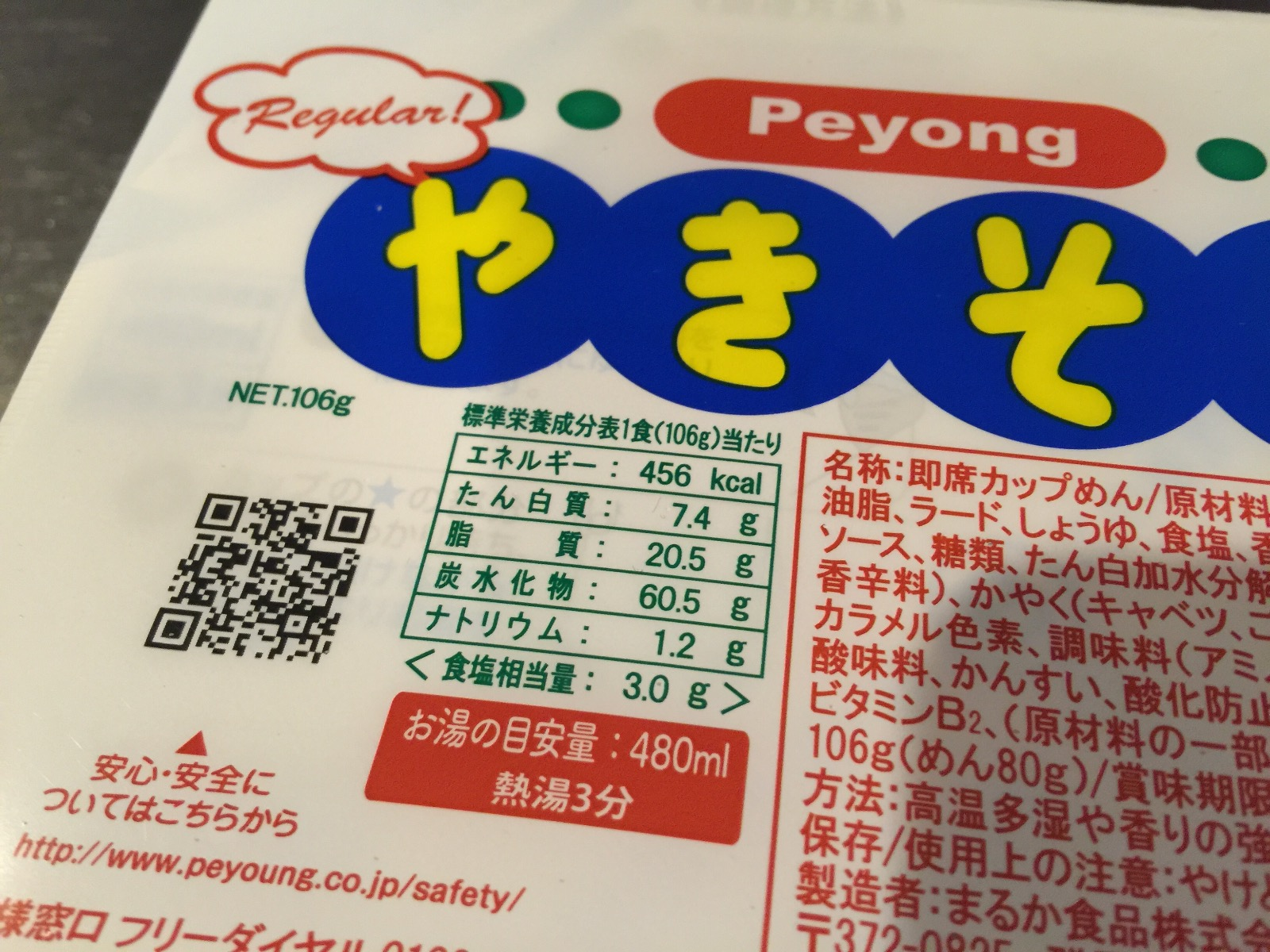 Peyong 2778