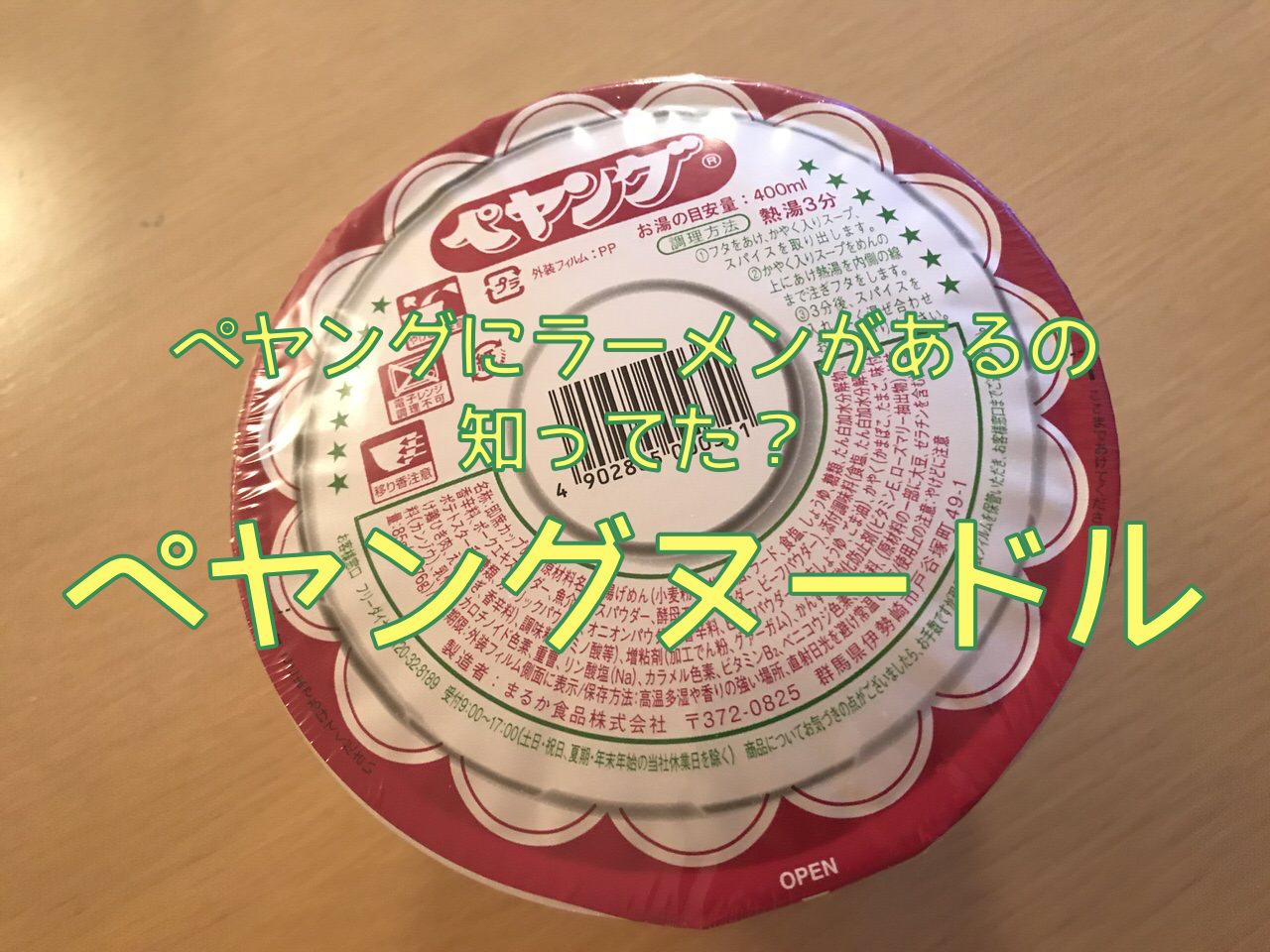 「ペヤングヌードル」幻!?ペヤングのカップ麺を新潟で発見