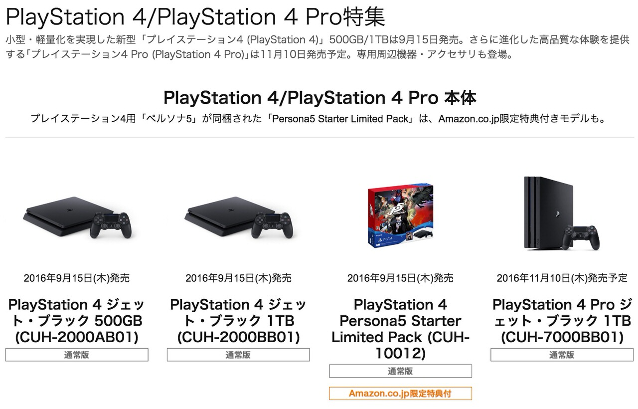 Amazon「PlayStation 4/PlayStation 4 Pro」予約受付を開始