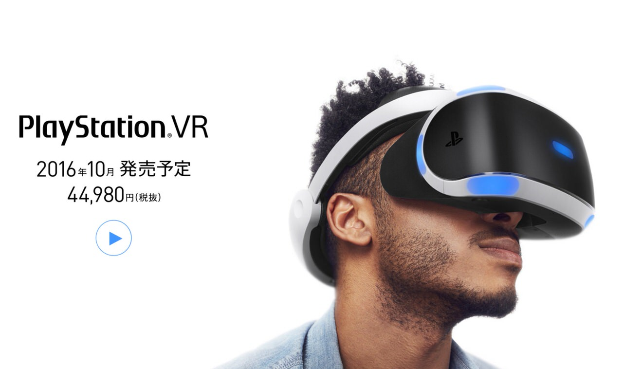 Playstation vr 1217